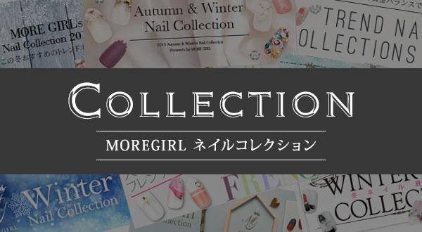 MOREGIRL ネイルコレクション