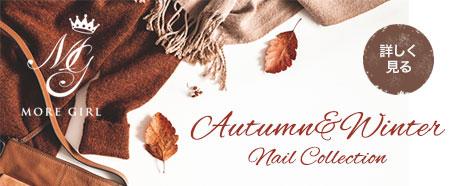 Autumn&Winter Nail Collection